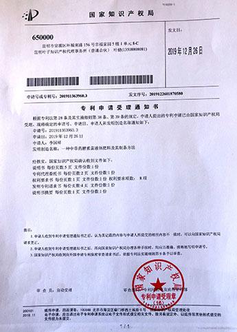 中草药肥专利